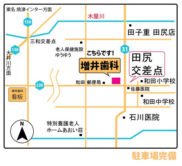 増井歯科は静岡県焼津市の地域密着型の歯医者です。地図はこちら焼津歯科焼津歯科