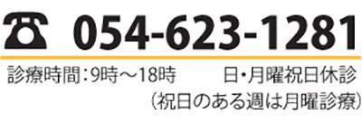 歯医者さん|焼津市静岡県の増井歯科医院のお問い合わせ・電話番号