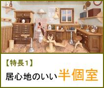 増井歯科は、居心地のいい半個室は焼津市にあります!
