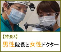 焼津の増井歯科は、男性委員長と女性ドクター
