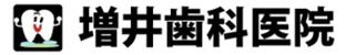 焼津市の歯医者 増井歯科医院l静岡県焼津市田尻 入れ歯・さし歯はお任せください!